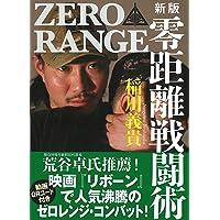 新版 零距離戦闘術[入門編] (QRコード付き)