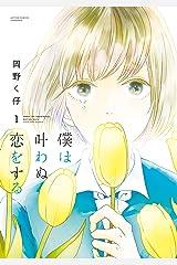 僕は叶わぬ恋をする : 1 (アクションコミックス) Kindle版