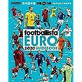 footballista EURO2020 GUIDEBOOK (footballista(フットボリスタ) 2021年6月号増刊)