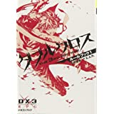 ダブルクロス The 3rd Editionルールブック1 (富士見ドラゴン・ブック)