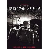 15時17分、パリ行き [DVD]