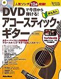 DVDで今日から弾ける! かんたんアコースティック・ギター New Edition (Acoustic Guitar m…