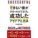 できない僕がスモールビジネスで成功したアイデアと方法