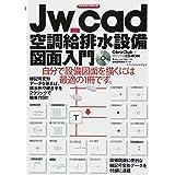Jw_cad 空調給排水設備図面入門 (エクスナレッジムック)