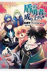 盾の勇者の成り上がり 17 (MFコミックス フラッパーシリーズ) Kindle版