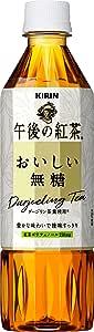キリン 午後の紅茶 おいしい無糖 500mlPET ×24本
