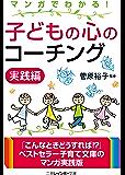マンガでわかる! 子どもの心のコーチング 実践編 (二見レインボー文庫)