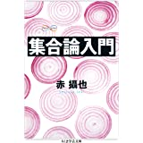 集合論入門 Math&Science (ちくま学芸文庫)