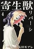 寄生獣リバーシ(4) (アフタヌーンKC)