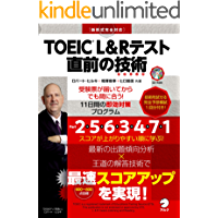 [新形式問題対応/音声DL付]TOEIC(R) L&Rテスト 直前の技術
