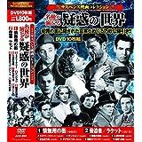 サスペンス映画 コレクション 疑惑の世界 情無用の街 DVD10枚組 ACC-201