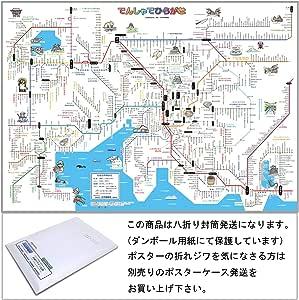 「でんしゃでひらがな2」 名古屋(東海)地方」(八つ折り封筒発送) 【子供向け ひらがなの電車の路線図】 3歳より~ 【路線図屋】