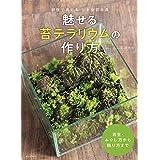 魅せる苔テラリウムの作り方 (部屋で育てる 小さな苔の森)