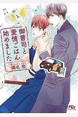 【電子限定おまけ付き】 御曹司と愛情ごはん始めました (幻冬舎ルチル文庫) Kindle版