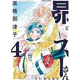 昴とスーさん 4 (ハルタコミックス)