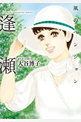 風のペンション―逢瀬― ペンションやましなシリーズ (ジュールコミックス) Kindle版