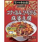 新宿中村屋 本格四川 レンジで作るコクと旨み、ひろがる麻婆豆腐80g ×10袋