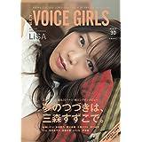 B.L.T.VOICE GIRLS Vol.30 (TOKYO NEWS MOOK 619号)