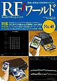 RFワールド No.48 2019年 11 月号 [雑誌]: トランジスタ技術 増刊