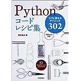 Pythonコードレシピ集