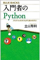 入門者のPython プログラムを作りながら基本を学ぶ (ブルーバックス) Kindle版