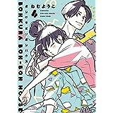 ボンクラボンボンハウス 4 (フィールコミックス)