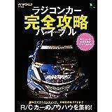 ラジコンカー完全攻略バイブル RC WORLD特別編集