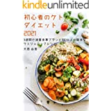 初心者のケトダイエット2021: 3週間で減量食事プランと100以上の簡単なケトジェニックレシピ