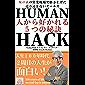 Human Hack(ヒューマン・ハック)人から好かれる5つの秘訣: 〜人生100年時代。2周目の人生が面白い!〜 (I…