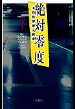 絶対零度~未然犯罪潜入捜査~(下) (フジテレビBOOKS)