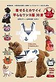 """着せるとカワイイ 平らなワンコ服 30着 春夏秋冬、小型犬の犬服= 着物・レインコート・コスプレ服も (dog's""""TA…"""