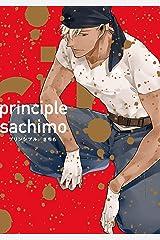 プリンシプル (花音コミックス) コミック
