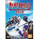 熱闘甲子園2018 ~第100回記念大会 55試合完全収録~(特典なし) [DVD]