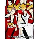 デメキン(22) (ヤングチャンピオン・コミックス)