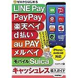 ゼロからはじめる LINE Pay, PayPay, 楽天ペイ, d払い, au PAY, メルペイ&モバイルSuica キャッシュレス導入ガイド [iPhone&Android対応]