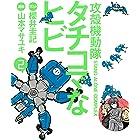 攻殻機動隊S.A.C. タチコマなヒビ(2) (ヤングマガジンコミックス)