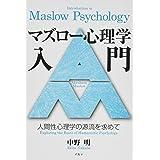 マズロー心理学入門―人間性心理学の源流を求めて