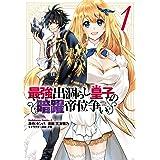 最強出涸らし皇子の暗躍帝位争い (1) (角川コミックス・エース)