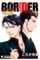 【カラー完全収録】BORDER(7) (コンパスコミックス) Kindle版