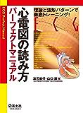 心電図の読み方パーフェクトマニュアル