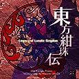 東方紺珠伝 ~ Legacy of Lunatic Kingdom.[東方Project]