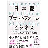 日本型プラットフォームビジネス