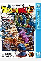 ドラゴンボール超 15 (ジャンプコミックスDIGITAL) Kindle版