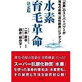 水素育毛革命 決定版―「水素」のスーパーパワーが薄毛の黒幕「活性酸素」にアタック