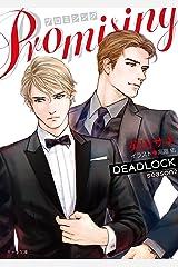 PROMISING DEADLOCK season2 (キャラ文庫) Kindle版