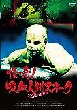 怪奇!吸血人間スネーク [DVD]