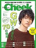 Cheek(チーク)2020年 5月号