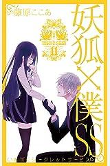 妖狐×僕SS 11巻 (デジタル版ガンガンコミックスJOKER) Kindle版