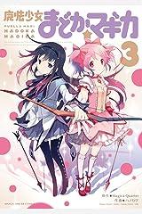 魔法少女まどか☆マギカ 3巻 (まんがタイムKRコミックス) Kindle版