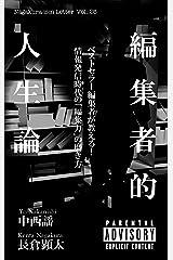 編集者的人生論 〜ベストセラー編集者が教える!情報発信時代の「編集力」の磨き方〜 Kindle版